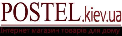 Интернет-магазин домашнего текстиля Postel.kiev.ua